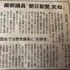 北海道新聞による論点の誘導
