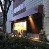 なかもずにオープンする カレーのお店ieno が気になる件