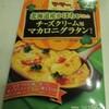 日清フーズ さんの北海道産かぼちゃを使ったチーズクリーム用グラタンセット