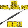 【ジャッカル】リニューアルされた2021年モデル「21BPM B1- S68ML、B1-C65ML、B1-C65M」発売!