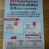 2017年6月からの郵便料金変更では「規格外」の定形外郵便に注意!