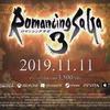 【ロマサガ3】ロマンシングサガ3リマスター レビュー