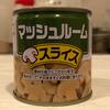 マッシュルームスライスの缶詰を使ったコーンクリームシチュー【マッシュルームスライス/マルハニチロ】