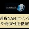 NANJコイン(NANJCOIN)の特徴・将来性・買い方を徹底解説