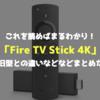 【まるわかり】新型「Fire TV Stick 4K」とは|旧型との違い・価格・発売日等まとめた