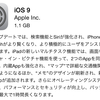 iOS9が配信開始~バッテリー最大1時間延長や低電力モード、6桁パスコード、検索・Siri強化、iPadマルチタスクなど盛り沢山