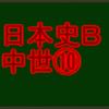 室町時代の経済 センターと私大日本史B・中世で高得点を取る!