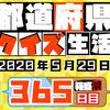 【都道府県クイズ生活】第365回(問題&解説)2020年5月29日