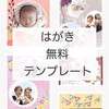 【全部無料!】はがきで使える写真テンプレートおしゃれでかわいいデザインまとめ(暑中見舞い・出産報告・結婚報告・引越・転居報告)