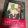 【読書】「ハイド氏の奇妙な犯罪」でパスティーシュを初体験する。