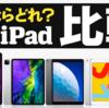 iPad買うならどれ? 最新モデル比較【重さ/価格/スペック/サイズ/ApplePencil】