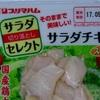 85g炭水化物1.9gサラダチキンスモーク切り落としプリマハム