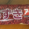 『あずきアイス』は千葉県でのみ販売していれば良い件