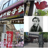 文京区本郷界隈へ  『坂道物語』小洒落たテーマなのだ ❕