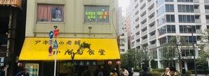 2018年3月閉店の秋葉原かんだ食堂で最後のニラレバー炒定食