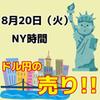 【8/20 NY時間】ドル円は下降トレンド継続!!エントリーポイントはどこ!?