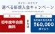 ダイナース年会費無料キャンペーン2019 ダイナースクラブカードの年会費22,000円が初年度無料に!