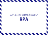 特別編集RPA