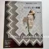 もっとハーダンガー刺繍の勉強を!出会った御園二葉先生の本