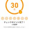 英語学習してます Duolingo