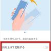 Huawei P30 画面を縦にすると電源が勝手に付くときの対処法(アンドロイド)