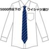 5000円以下のワイシャツ選び