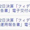 フィデリティ-フィデリティ・日本小型株/欧州株・ファンドから運用報告書(2019年12月2日決算)が交付