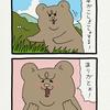 悲熊「ありがとう」