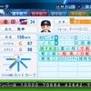 【OB選手】金田 正一(投手)【パワナンバー・パスワード】