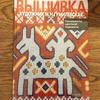 ロシアの刺繍本『ВЫШИВКА』