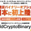 World Crypto Binary ワールドクリプトバイナリーで仮想通貨バイナリーをトレード。口座開設で5000円ボーナス!