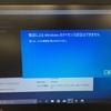 Windows10(~Ver1709)でライセンス認証ができない