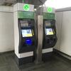 ホームにあるグリーン券売機で簡単にSuicaの残高を確認する方法