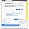 XSS attack via Certificate / Payloadを埋め込んだ証明書でのXSS攻撃手法