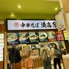 中華そば 湊商店(南区)ガチ盛り中華そば