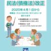 民法改正(いよいよ4月1日に施行される「債権法」);②改正の全体像