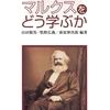 『21世紀のいま、マルクスをどう学ぶか』(学習の友社)