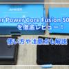 Anker Power Core Fusion 5000を徹底レビュー!スペックや使い方、注意点などを紹介!