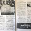 図解科学 昭和18年10月号 「新鋭兵器」を読む
