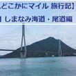 【JALどこかにマイル 旅行記】行き先は広島。3日目しまなみ海道・尾道編