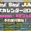 Hey! Say! JUMP公式カレンダー2020-2021予約まとめ|Kis-My-Ft2(キスマイ)・Sexy Zone(セクゾ)・ジャニーズWEST・King&Prince(キンプリ)・SixTONES・Snow Man・ジャニーズJr.・関西ジャニーズJr.