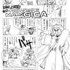 黒幕机上謀戯#22 テラフォーミングマーズ・ギガ