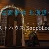 夏は避暑地北海道へ。木のぬくもりが感じられるゲストハウス【SappoLodge サッポロッジ】でふらり一人旅