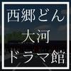 鹿児島・加治屋町「西郷どん・大河ドラマ館」オープン初日に行ってきた!
