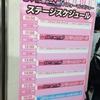 5/21 アイドル戦士ミラクルちゅーんず!池袋噴水広場フリーライブ