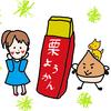 長野県、栗菓子といったら竹風堂!こだわりの栗ようかんの巻