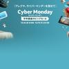 【amazon】「Cyber Monday(サイバーマンデー)2019」ってなんだ?