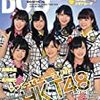BIG ONE GIRLS(BOG) NO.024 目次