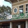 高野山 和歌山にある霊場