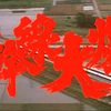 負け犬の突然変異のミュータント「新幹線大爆破」
